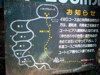 東筑波ユートピア_005