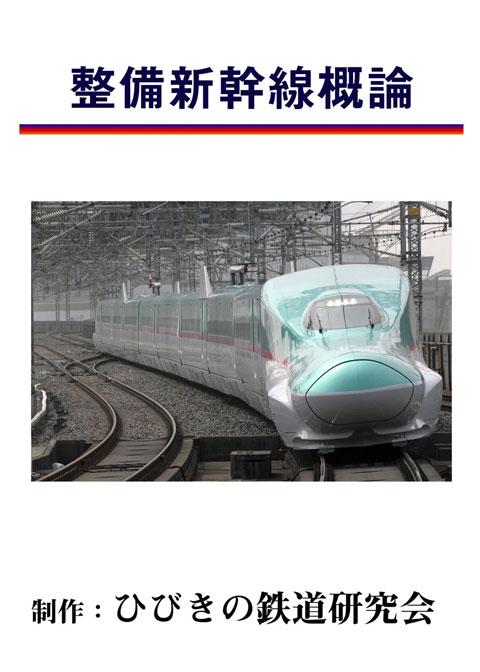 整備新幹線概論・表紙_480