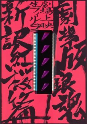 劇場版 銀魂 新訳紅桜篇