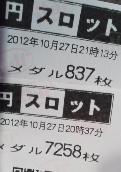 2012102721140000.jpg