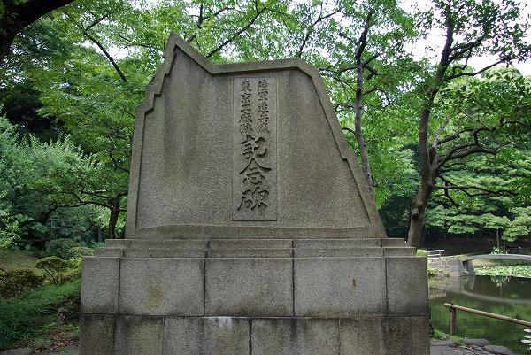 記念碑2007