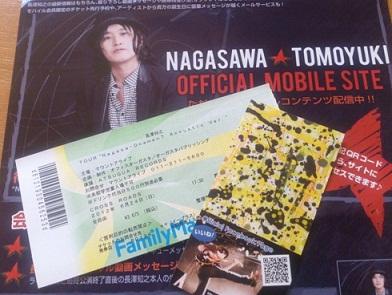 2012624nagasawa.jpg