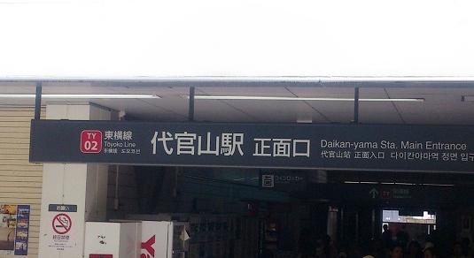 daikanyamast.jpg