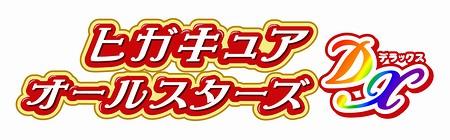 ヒガキュアオールスターズDX newtitle