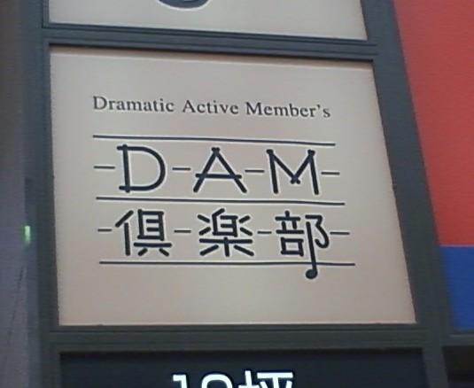 DAM倶楽部外観2