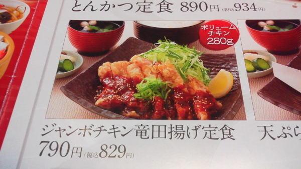 ジャンボチキン竜田揚げ定食