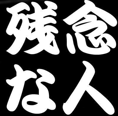 残念な人 ( ̄□ ̄;)!!ガーン