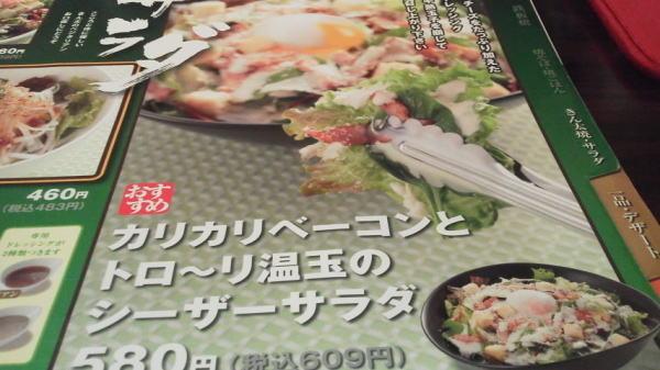 カリカリベーコンとトロ~り温玉のシーザーサラダ