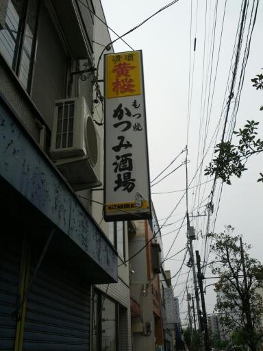 かつみ酒場_convert_20120702010651