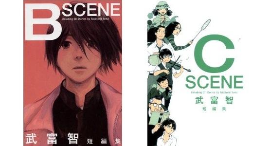 B SCENE & C SCENE