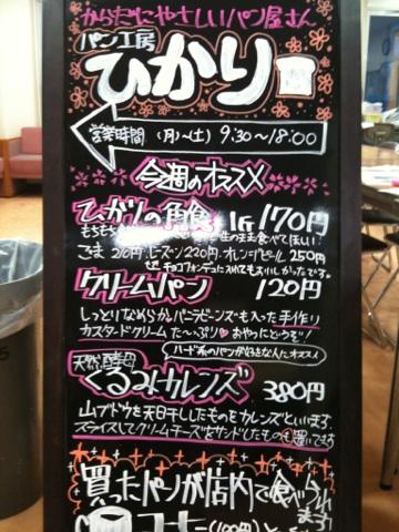看板(20110307~)
