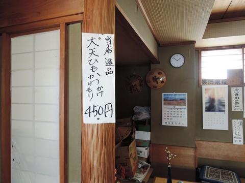 小川うどん店12