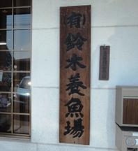 鈴木養魚場13