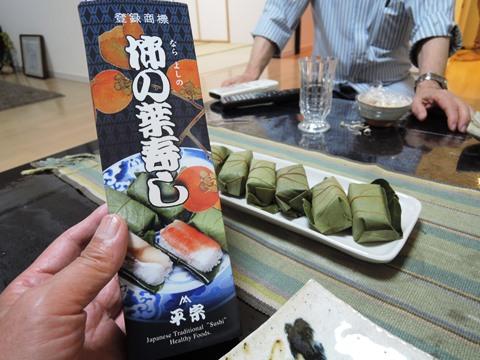 柿の葉寿司①