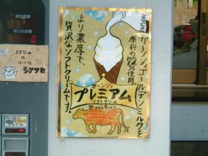 nasu2011+082_convert_20111028135148.jpg