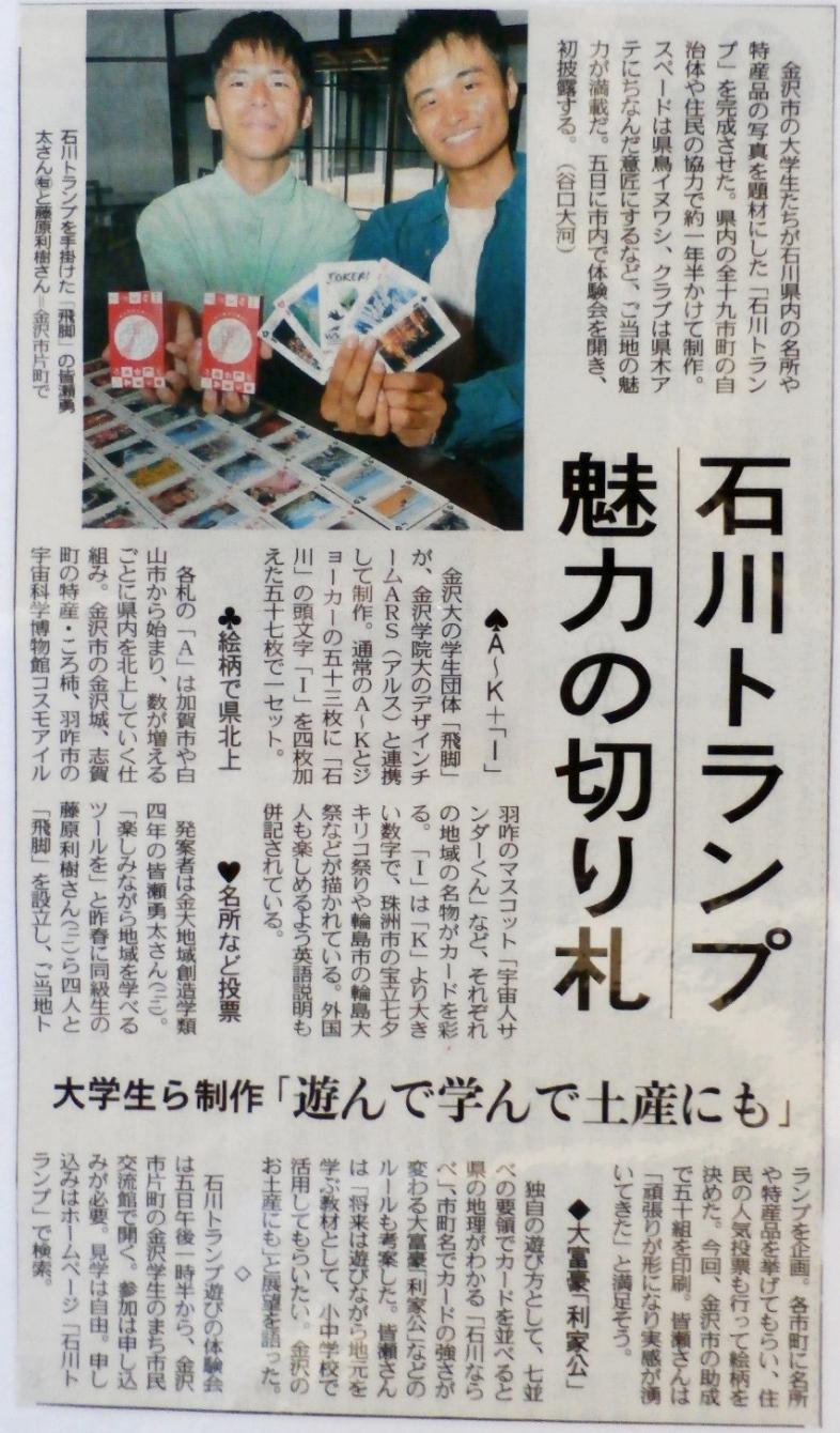 2014年10月3日 北陸中日新聞 夕刊
