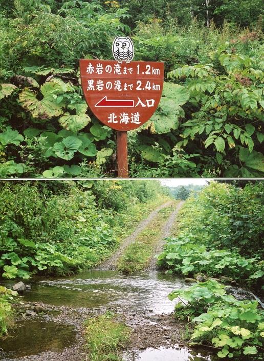 西興部村滝 (1)