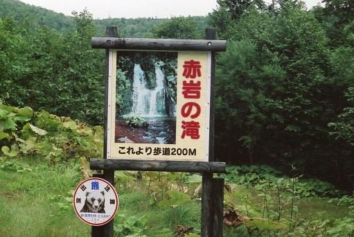 西興部村滝 (2)