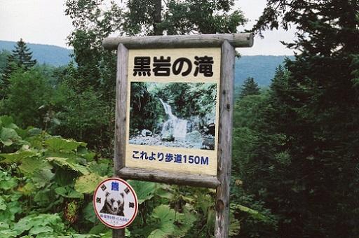 西興部村滝 (4)