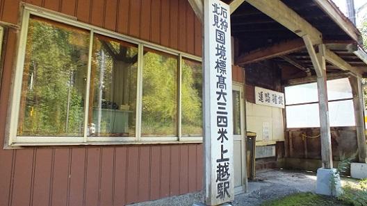 上越駅 (8)