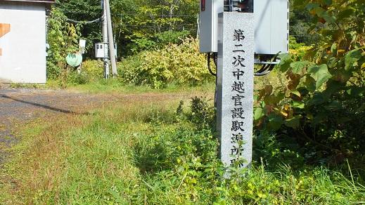 中越駅 (2)