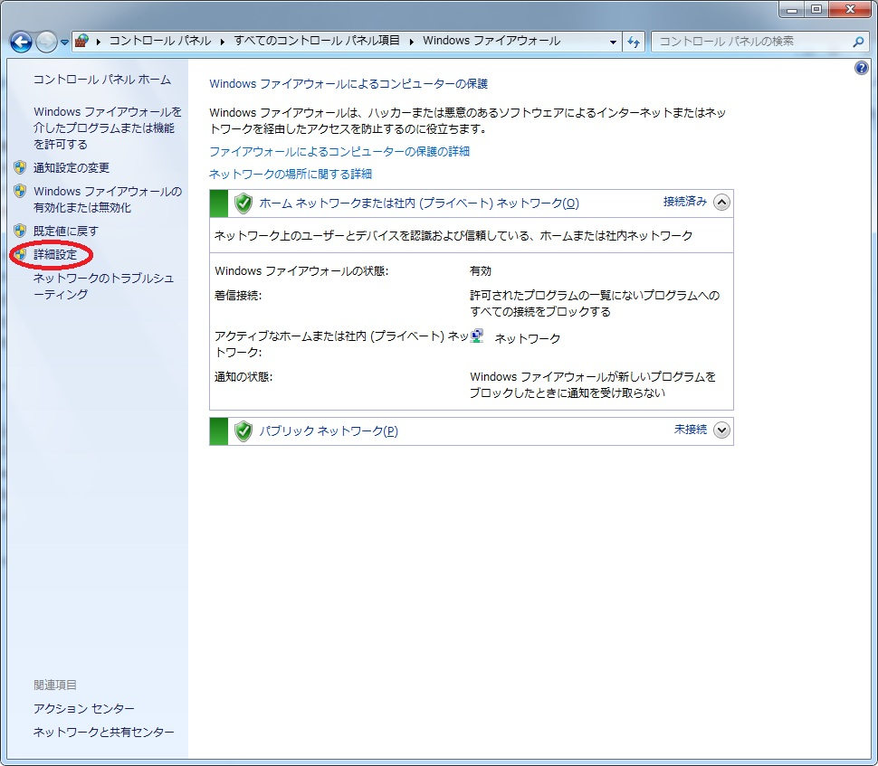 Windowsファイアウォール入口