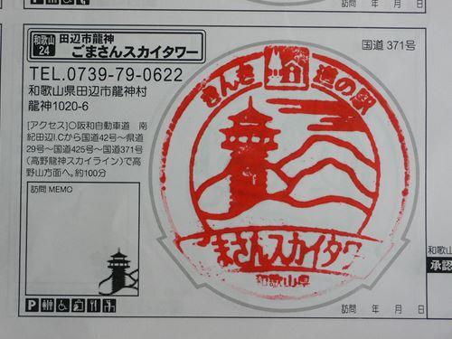 gomasan1024025_R.jpg