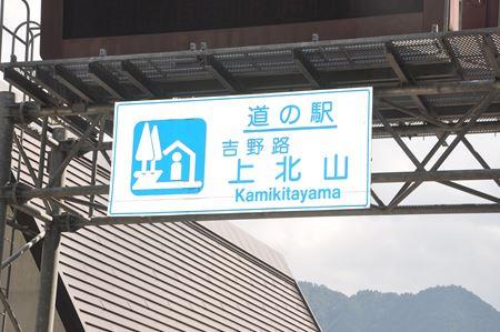 kamikitayama007_R.jpg