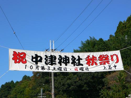 nakatuhara1019002_R.jpg