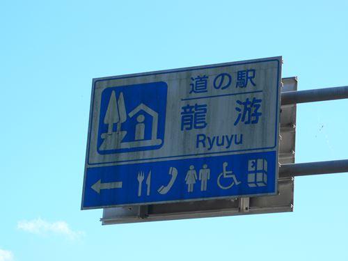 ryuuyuu1024002_R.jpg