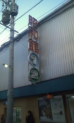 小倉の昭和館、もともとはピンク映画館だったとか・・・