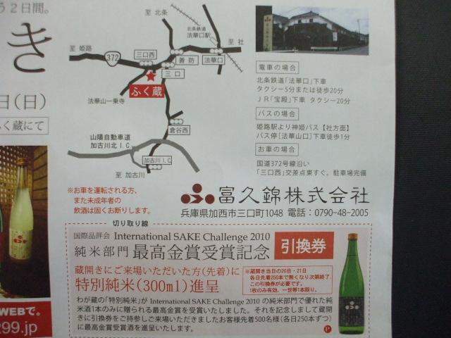酒蔵イベント 005