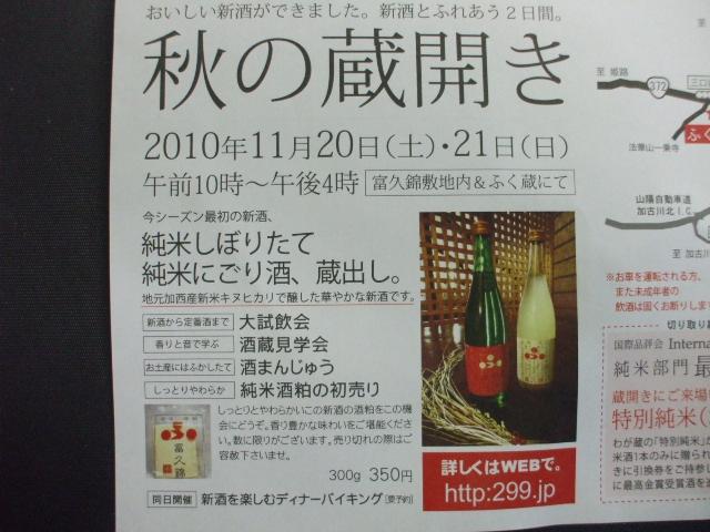 酒蔵イベント 004