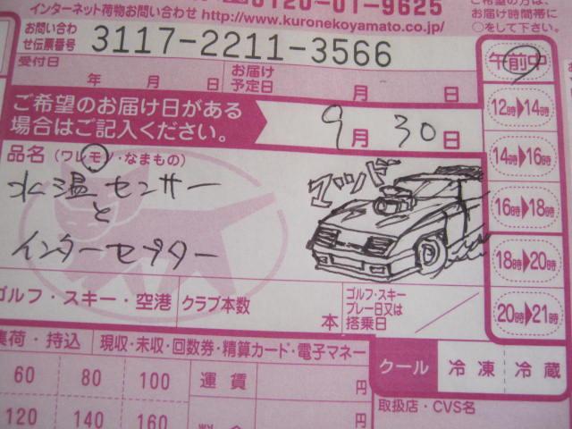 001_20121001091653.jpg