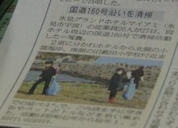 ゴミ拾い新聞2