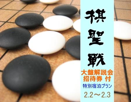 棋聖戦 大盤解説スケジュール