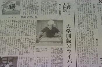 takasawa.jpg