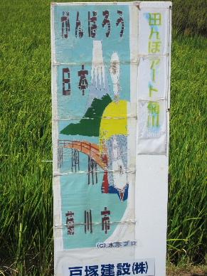 2011_0910田んぼアート0007
