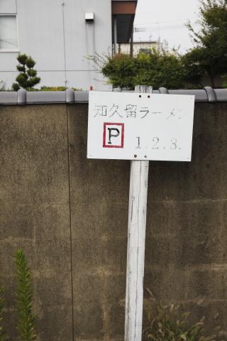 chikururamenparking.jpg
