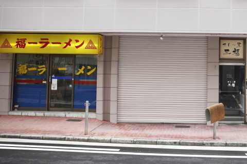fukumamire2.jpg