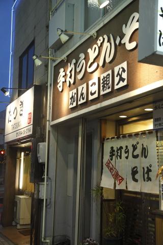 gankooyajimise.jpg