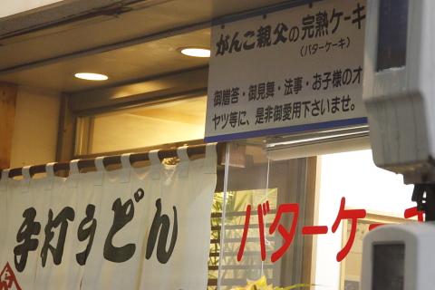 gankooyajimise2.jpg