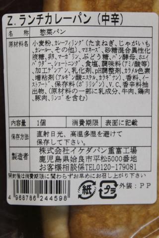 ikedascurrypan2.jpg
