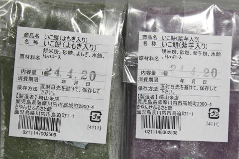 ikomochiura.jpg