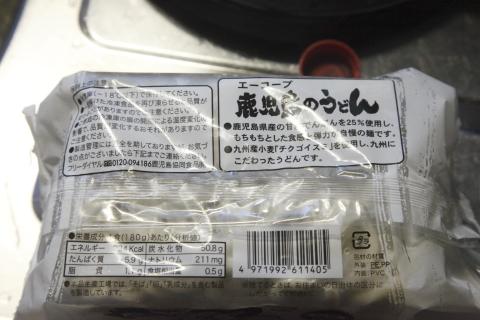 kagoshimaudonpackageura.jpg