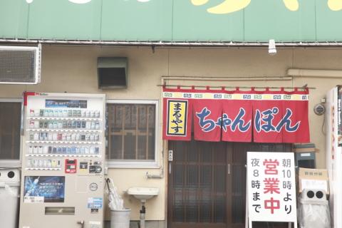 maruyasumise2012.jpg