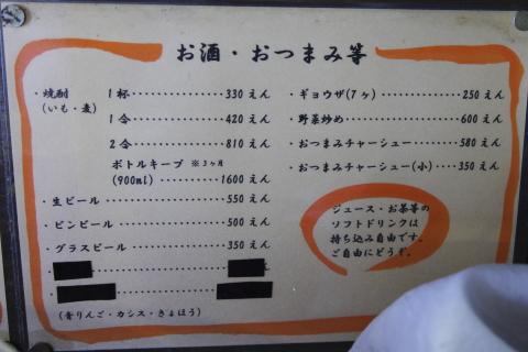 miyukiyamenu2.jpg