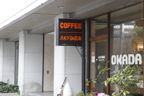 okadacoffee.jpg