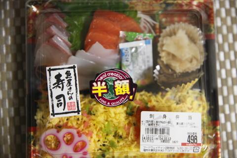 sashimibento1.jpg