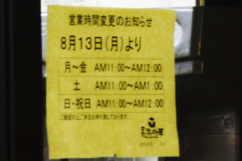 syoguneigyou.jpg